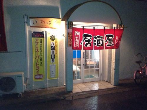 20130112_居酒屋いちばん-001