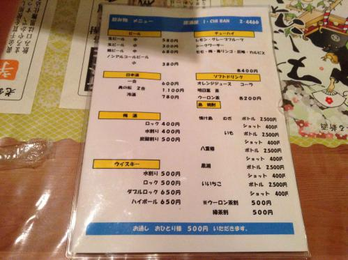 20130112_居酒屋いちばん-002