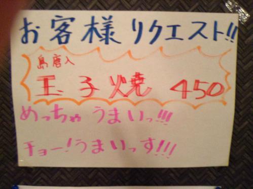20130112_居酒屋いちばん-005