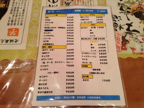 20130112_居酒屋いちばん-003