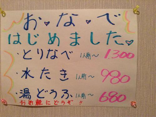 20130112_居酒屋いちばん-007