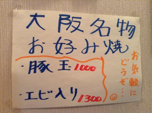 20130112_居酒屋いちばん-008