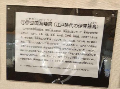20130112_歴史民俗資料館-005