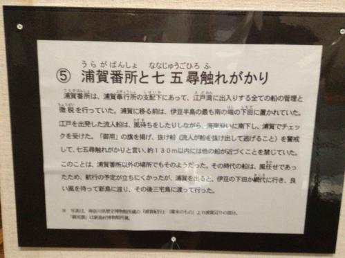 20130112_歴史民俗資料館-009
