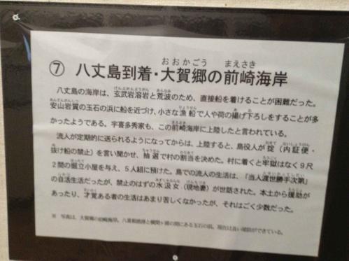 20130112_歴史民俗資料館-011