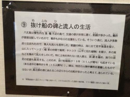 20130112_歴史民俗資料館-013