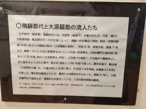 20130112_歴史民俗資料館-016