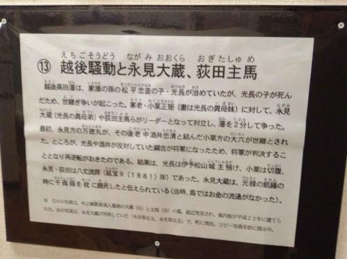 20130112_歴史民俗資料館-017