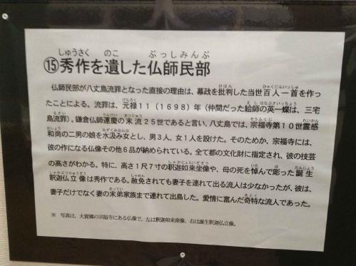 20130112_歴史民俗資料館-019