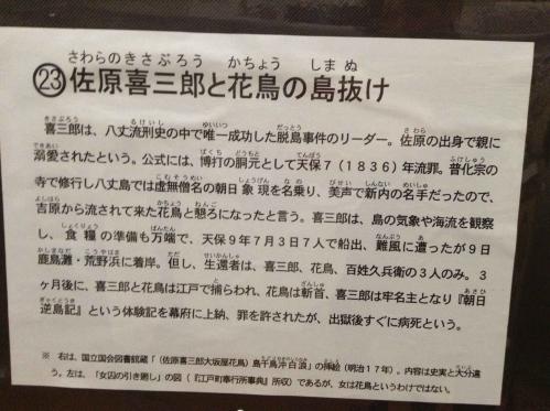 20130112_歴史民俗資料館-027