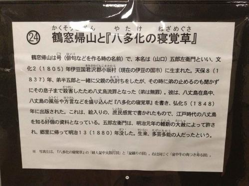 20130112_歴史民俗資料館-028