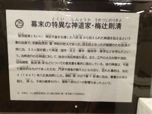 20130112_歴史民俗資料館-029