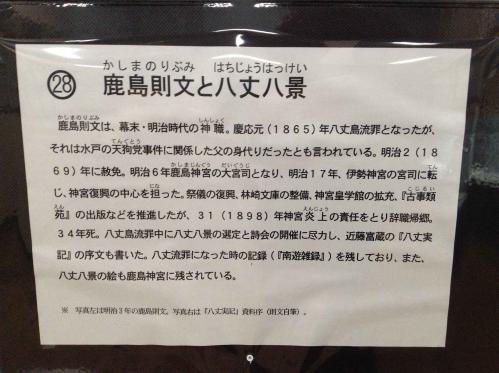 20130112_歴史民俗資料館-032