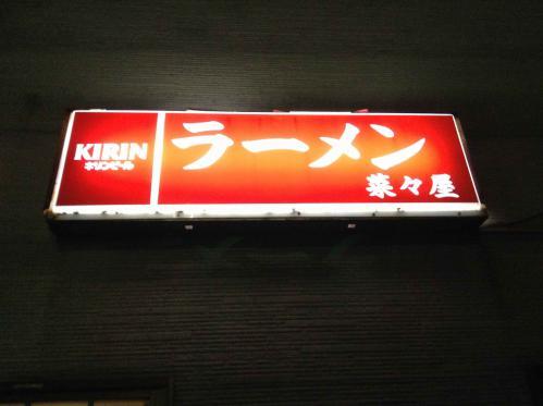 20130113_菜々屋-014