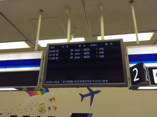20130114_八丈島空港-003