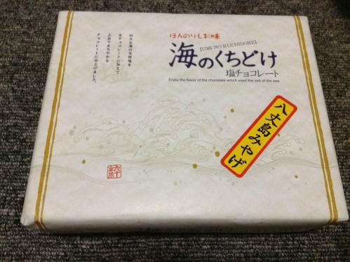 20130116_八丈島土産-001