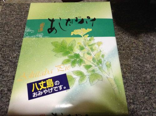 20130116_八丈島土産-003