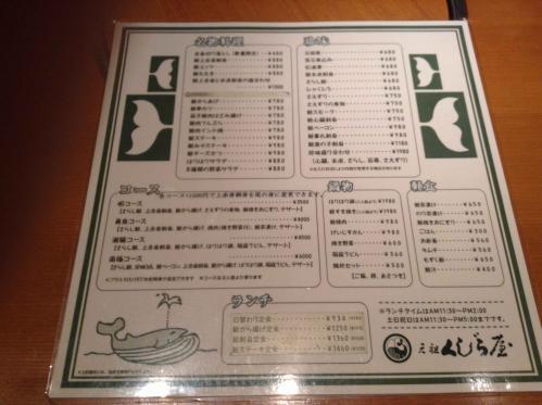 20130119_元祖くじら屋-004