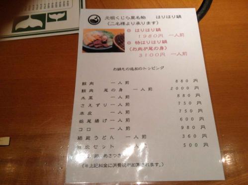 20130119_元祖くじら屋-005