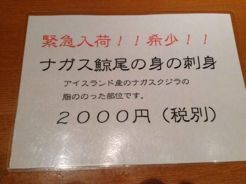 20130119_元祖くじら屋-006