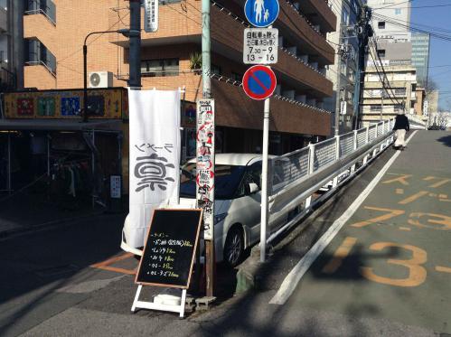 20130125_凛渋谷店-004