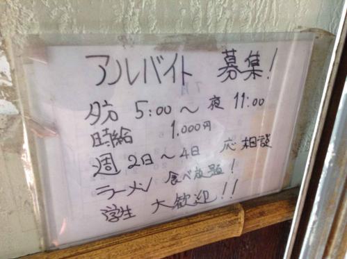 20130126_ラーメン二郎府中店-001
