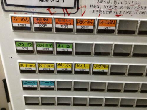 20130126_麺屋ひばり-001