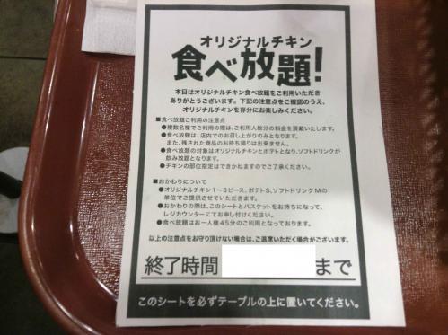 20130127_ケンタッキーフライドチキン八王子店-004