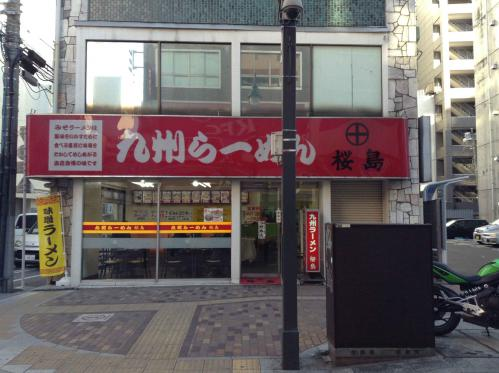 20130127_九州ラーメン桜島東町店-001