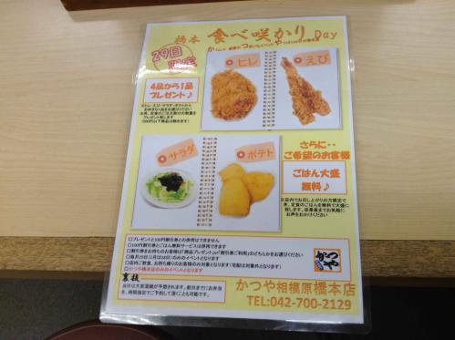 20130128_かつや相模原橋本店-001