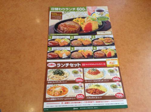 20130131_サイゼリヤ相模原田名店-001