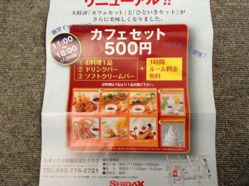 20130202_シダックス相模原相生クラブ-001