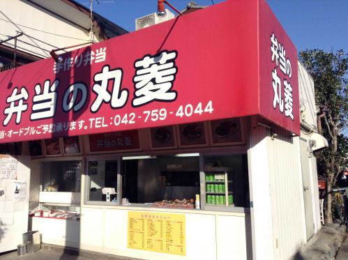 20130202_弁当丸菱矢部店-001