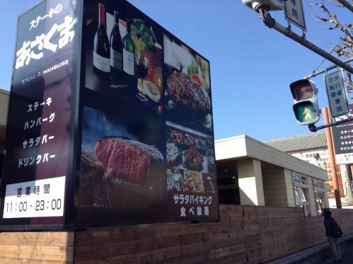 20130203_ステーキのあさくま相模原店-002