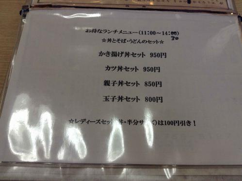 20130209_つるや-002