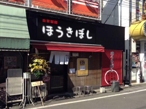 20130210_自家製麺ほうきぼし神田店-001