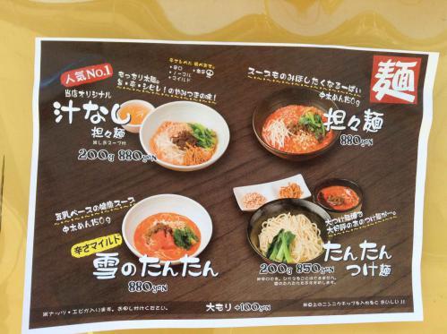 20130210_自家製麺ほうきぼし神田店-002