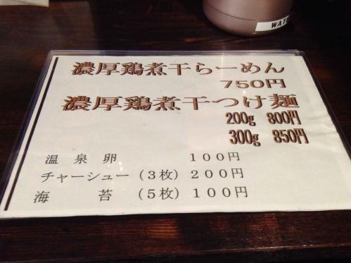 20130210_自家製麺ほうきぼし神田店-003