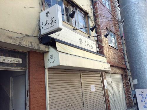 20130210_饗くろ㐂-001