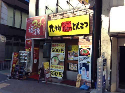 20130210_博多ラーメン長浜や四谷三丁目店-001
