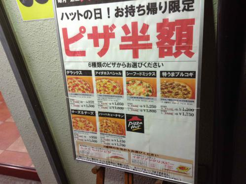 20130213_PizzaHut-001.jpg