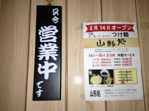 20130214_山形処-003