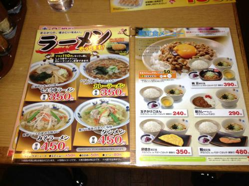 20130214_山田うどん相模原中央店-001