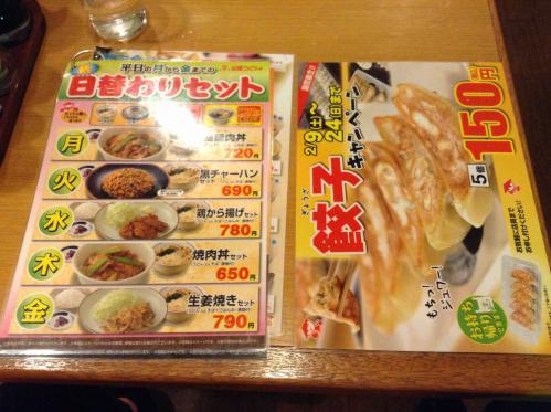 20130214_山田うどん相模原中央店-003