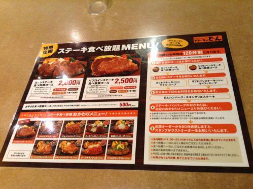 20130215_ステーキのどん町田店-003