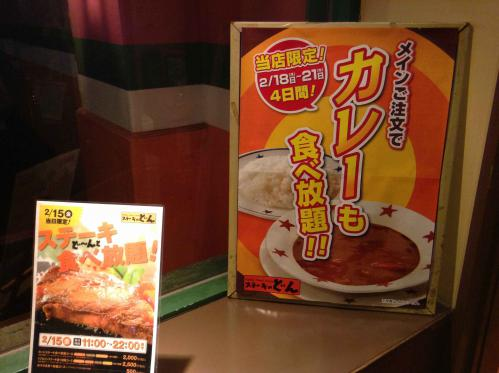 20130215_ステーキのどん町田店-002