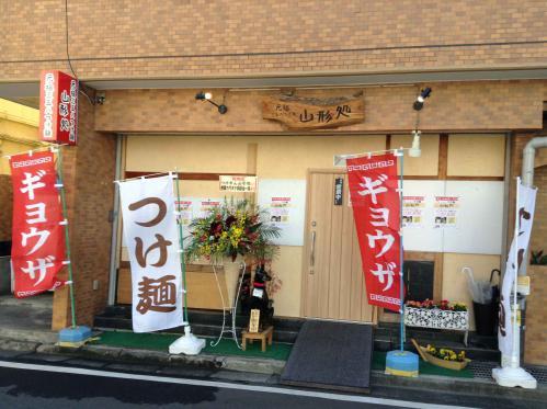 20130216_元祖三五八つけ麺山形処-001