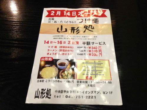 20130216_元祖三五八つけ麺山形処-003