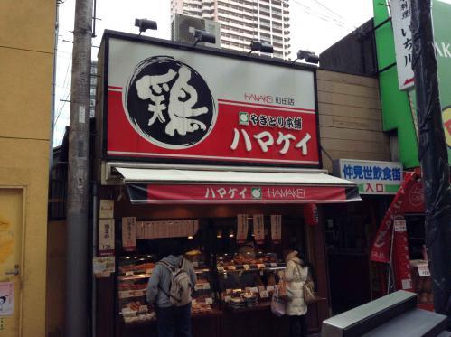 20130217_やきとり本舗ハマケイ町田店-002