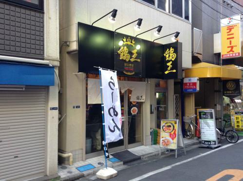 20130217_鶏王けいすけ秋葉原店-001